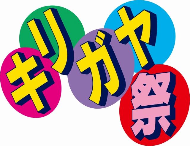 kirigayamaturi2014_01