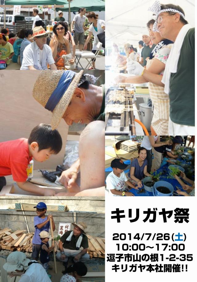 kirigayamaturi2014_06
