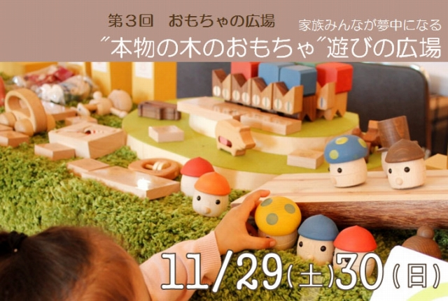20141129event004