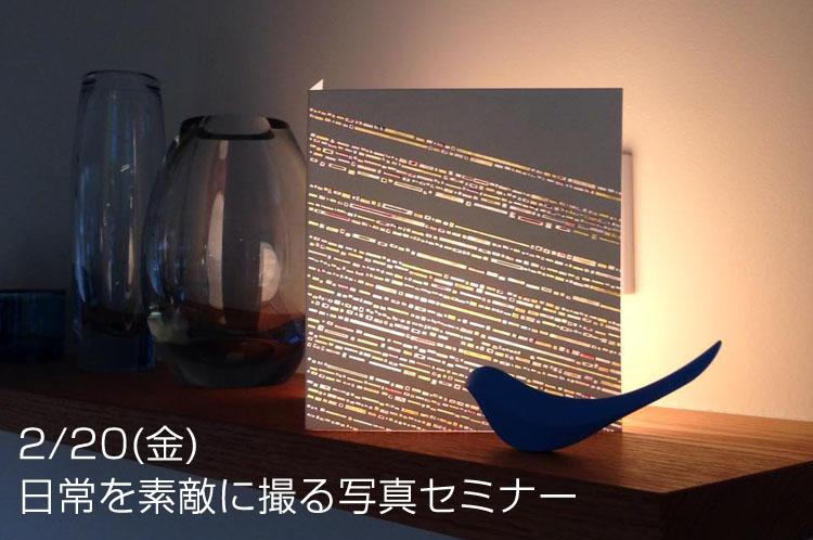 20150220_01