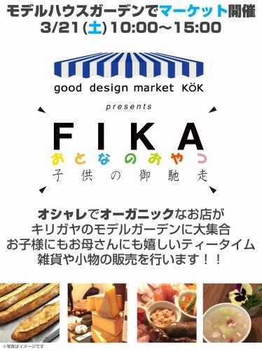 FIKAチラシ_20150321_モデル用ポスター