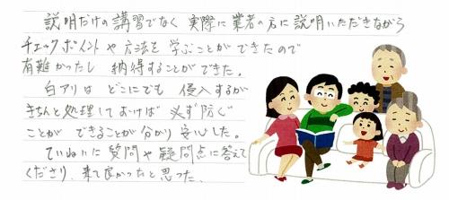 20150530 白蟻実践セミナー アンケート-15