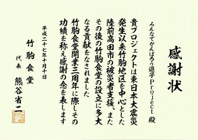 竹駒食堂感謝状_20151010