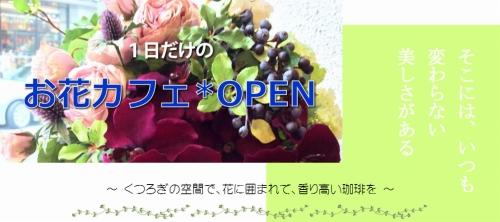 flowercafe_151127