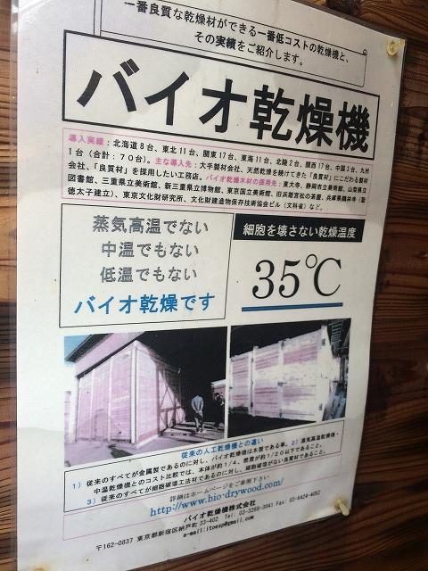 2バイオ乾燥_20160826
