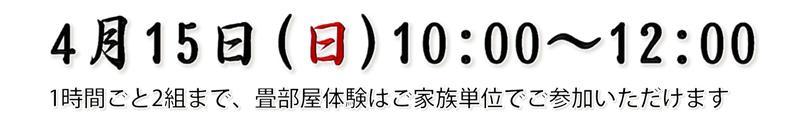 4月15日(日)10:00~12:00