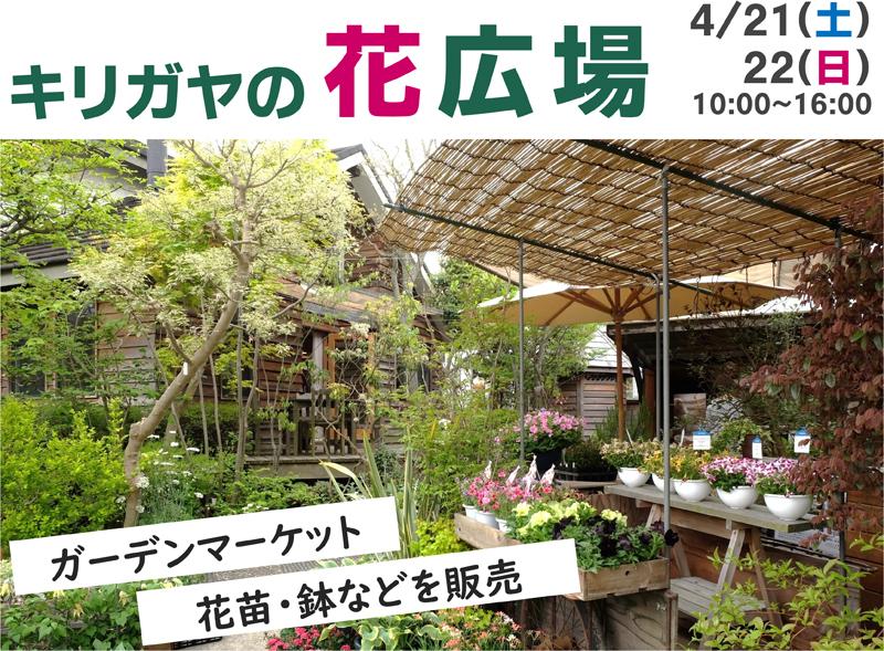 2018/4/21(土),22(日)開催です!