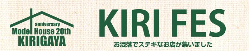 kirifes_title
