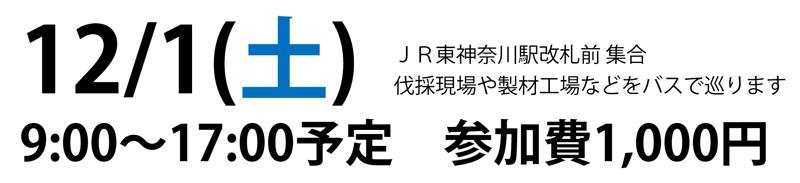 Microsoft PowerPoint - 20180930_完成見学会.pptx