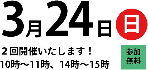 3/24(日)10:00~11:00、14:00~15:00
