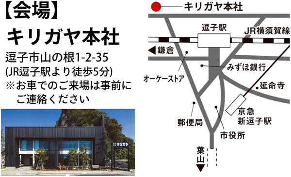 キリガヤ本社開催。逗子市山の根1-2-35 (JR逗子駅より徒歩5分) ※お車でのご来場は事前にご連絡ください