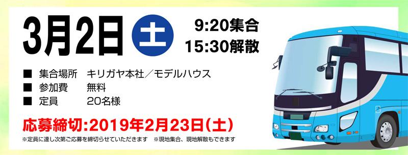 20190302_SR巡りバスツア_02