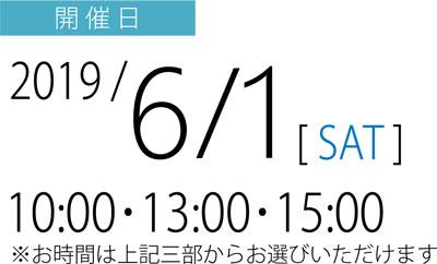 開催日:2019/06/01(土)10時・13時・15時