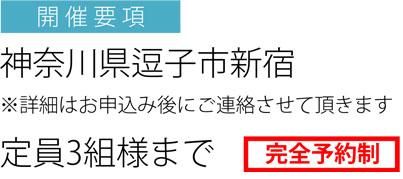 場所:神奈川県逗子市新宿 定員:3組様まで