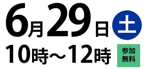 6/29(土)10:00~12:00